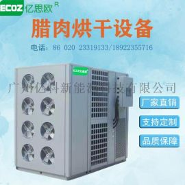 空气能腊肠热泵烘干机腊味热泵烘干除湿机组