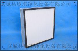 净化设备厂家直销 无隔板高效过滤器 玻纤滤纸无隔板高效过滤器