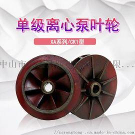 XA100/20离心泵配件4寸水泵叶轮
