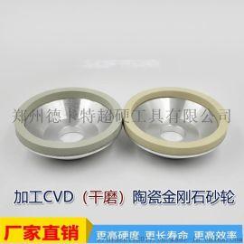 加工CVD干磨陶瓷金刚石砂轮碗形砂轮