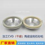 加工CVD幹磨陶瓷金剛石砂輪碗形砂輪