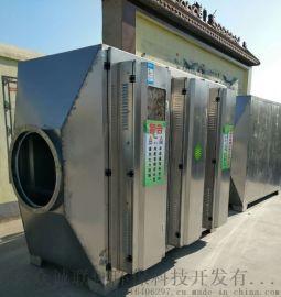 青岛电器外壳注塑废气净化环保设备