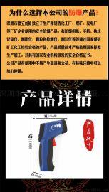CWH-1050本安型红外测温仪