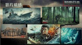北京长河映画发行的电影卸甲归来是真的吗?