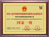 办理道路清扫保洁资质证书的条件咨询
