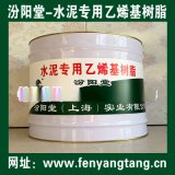 水泥專用乙烯基樹脂、良好的防水性、耐化學腐蝕性能