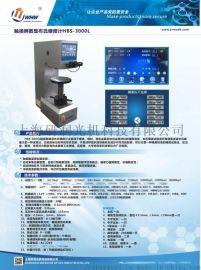 HBE-3000A 电子布氏硬度计