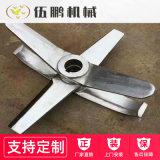 高速混合机搅拌桨叶不锈钢耐磨桨叶混合机刀片