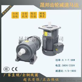 卧式交流齿轮减速电机400W
