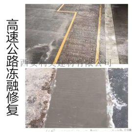 路面修补剂厂家 路面专业修复专家