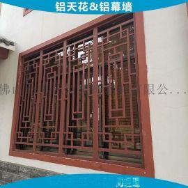 古建筑铝格子护栏木纹色仿古隔断仿古窗花