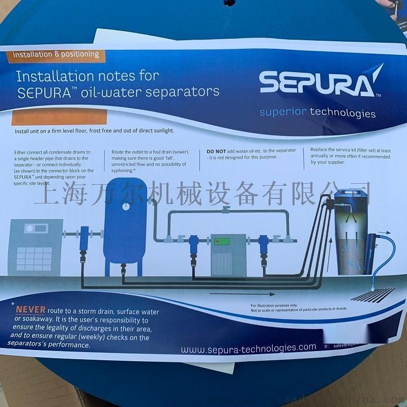阿普达冷凝水净化器总成SEPURA后除油过滤器SEP1250 ST 33-35立方