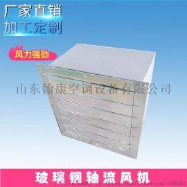 防腐方形壁式轴流风机玻璃钢低噪音方形壁式轴流风机