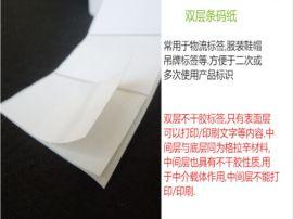 双层不干胶 双底纸不干胶标签 双层条码标签纸