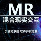 北京VR虛擬現實、MR混合現實、三維動畫制作