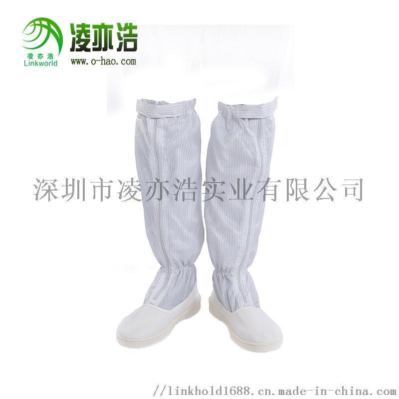 linkworld凌亦浩無塵套筒鞋條紋防靜電工作鞋