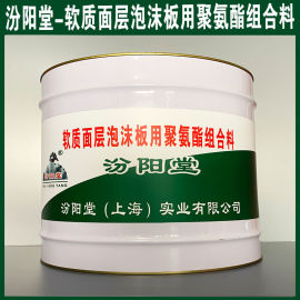 软质面层泡沫板用聚氨酯组合料、防水、性能好