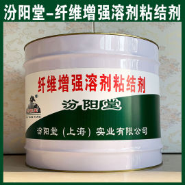 纤维增强溶剂粘结剂、现货、销售、纤维增强溶剂粘结剂