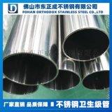 佛山304不锈钢卫生管,不锈钢卫生管