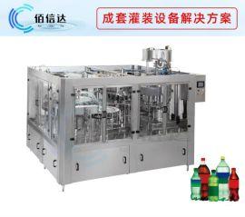碳酸饮料啤 灌装机 三合一灌装机械设备 佰信达机械