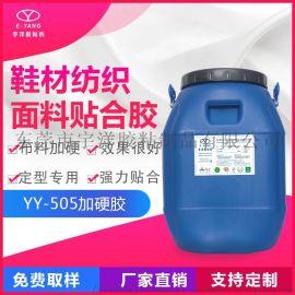 贴合布料胶粘得牢复合环保胶水 水性聚氨酯粘