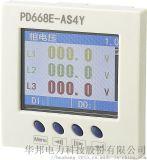 华邦多功能数显表智能彩屏超薄壳体PD668E系列