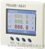 華邦多功能數顯表智慧彩屏超薄殼體PD668E系列
