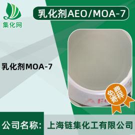 乳化剂MOA-7 脂肪醇聚氧乙烯醚AEO-7