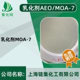 乳化劑MOA-7 脂肪醇聚氧乙烯醚AEO-7