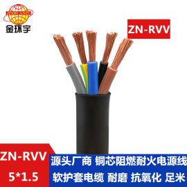 金环宇rvv电缆ZN-RVV5X1.5耐火阻燃电缆