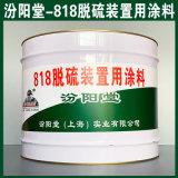 818脱硫装置用涂料、销售、818脱硫装置用涂料