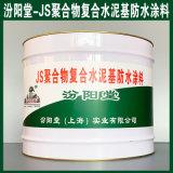 JS聚合物复合水泥基防水涂料、生产销售、涂膜坚韧