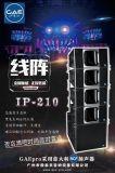 GAEpro【IP-210】线阵音响 RCF单元