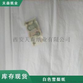 天森长期供应白色拷贝纸 半透明雪梨纸 白色防潮纸