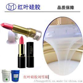 口红模具硅胶液体硅胶材料