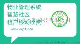 江門中山物業系統智慧小區智慧社區系統物業收費軟件