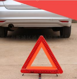 哪里有卖汽车应急三角警示牌