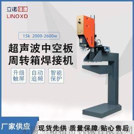 厂家直供中空板超声波焊接机 15K-20K 现货