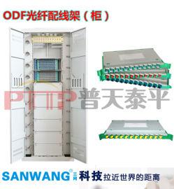 288芯光纤配线柜/架(ODF)