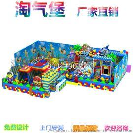 海洋淘气堡 儿童乐园设备亲子园设施 儿童游乐场新型