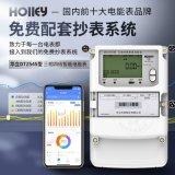 杭州华立DTZ545三相四线物联网智能电表 -免费配套抄表系统