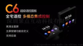 AISpeakerC6 超级语控面板  你好小可背景音乐系统
