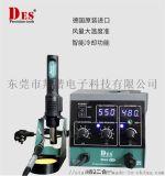热风枪拆焊台(DES H92)