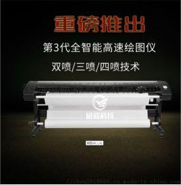 厂家直销研毅服装喷墨绘图仪 CAD喷墨打印机