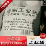 重慶四川工業鹽氯化鈉_融雪鹽