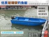 4.7米玻璃钢钓鱼艇商务休闲玻璃钢艇