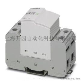 菲尼克斯电源防雷器-2905987