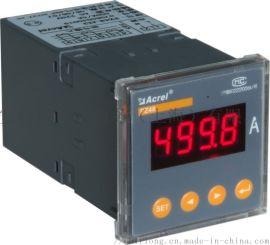安科瑞PZ48-AI数码显示 单相电流表 交流检测仪表 多功能电力仪表