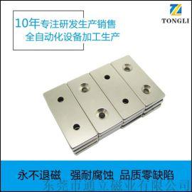 方形成孔磁铁定制 东莞强力磁铁生产厂家直销