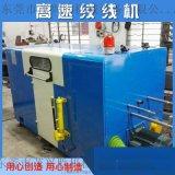 高速绞线机 500高绞机优质厂家